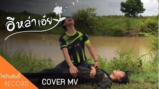 อีหล่าเอ๋ย - เต้ย อภิวัฒน์ : เซิ้ง|Music & kuentinStudio 【COVER MV】