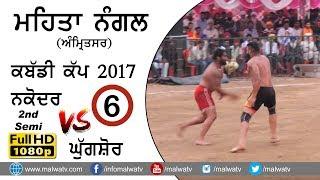 ਮਹਿਤਾ ਨੰਗਲ ● MEHTA NANGAL (Amritsar) KABADDI CUP - 2017 ● 2nd SEMI FINAL ● Part 6th
