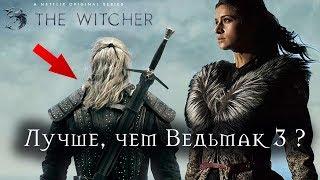 Геральт лучше чем в игре? Новые кадры: Цири, Йеннифэр и Геральт в сериале Ведьмак от Netflix