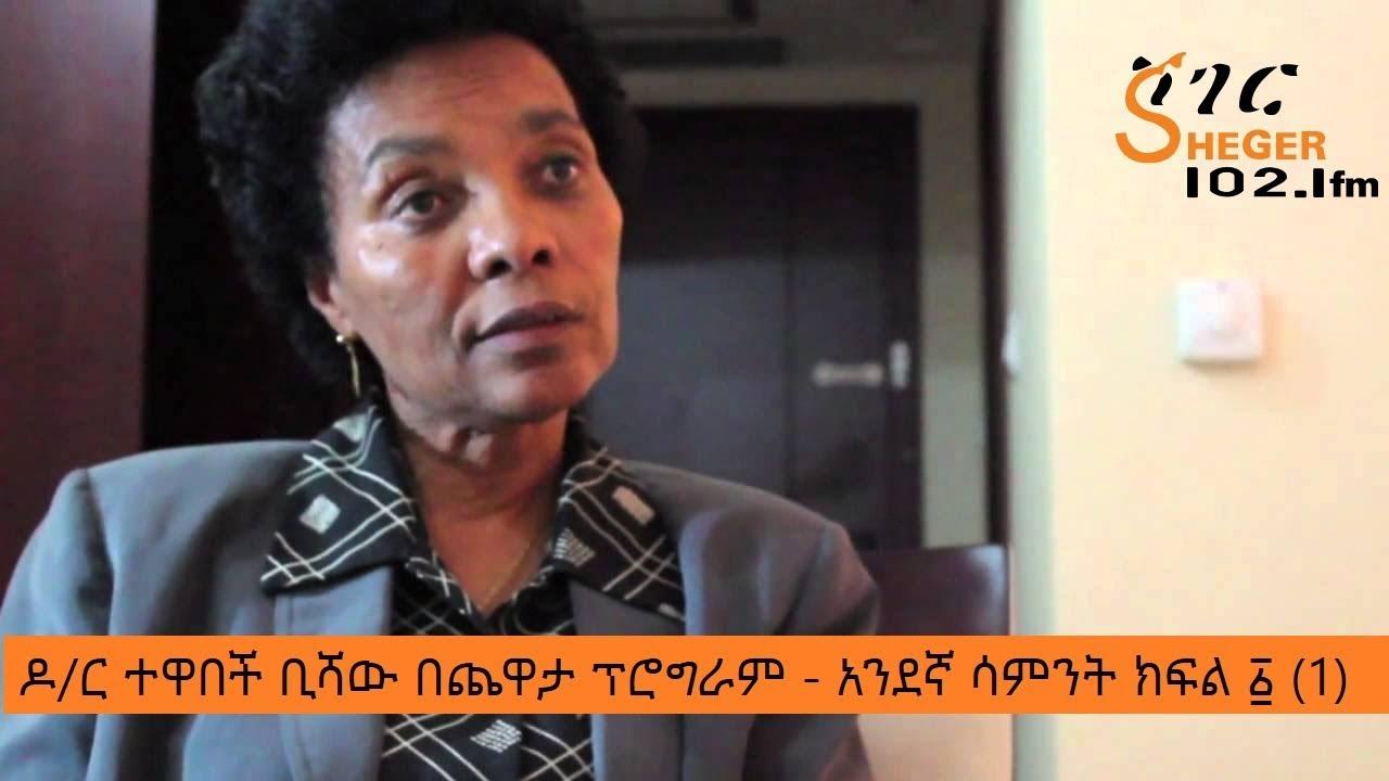 Sheger FM 102.1: Talk With Dr. Tewabech Bishaw - ዶ/ር ተዋበች ቢሻው በጨዋታ ፕሮግራም - ክፍል1