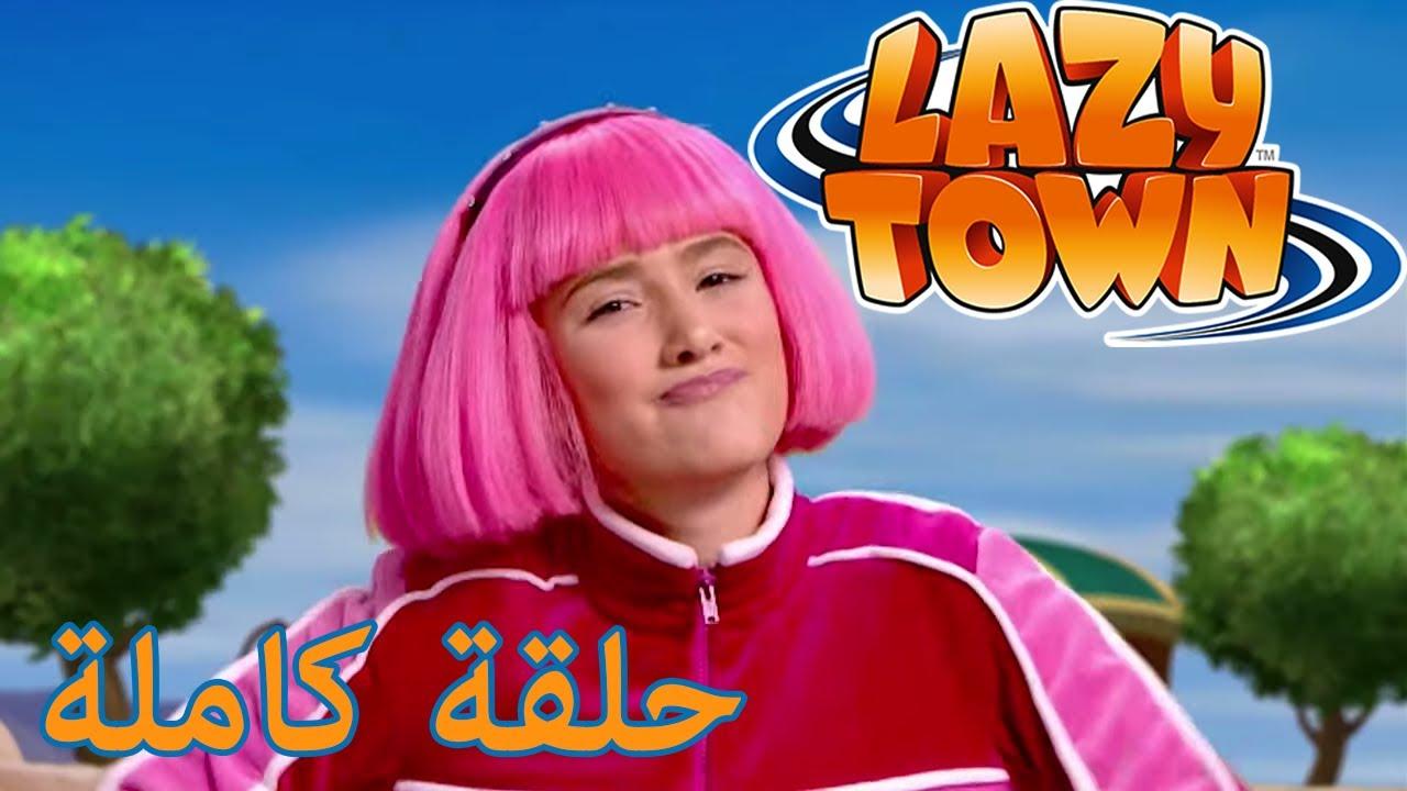 ليزي تاون   أصدقاء للأبد   فيلم كرتون HD