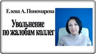 Увольнение по жалобам коллег. Трансляция от 17.03.2018 - Елена Пономарева