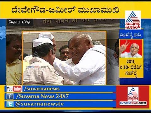 HD Devegowda Pats Zameer Ahmed Shoulders During Congress – JDS Protest | ದೇವೇಗೌಡ  ಜಮೀರ್ ಮುಖಾಮುಖಿ