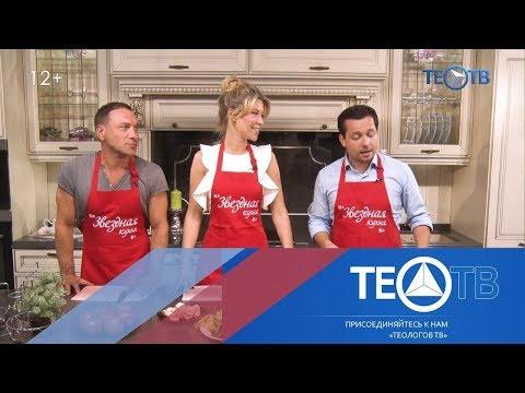 Актриса Дарья Погодина и Николай Перминов / Звездная кухня / ТЕО-ТВ 12+
