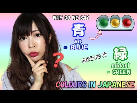 BLUE = GREEN?! RED lie?┃COLORS in Japanese
