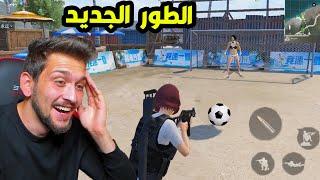 تجربة التحديث الجديد وطور كرة القدم في ببجي موبايل قبل الكل