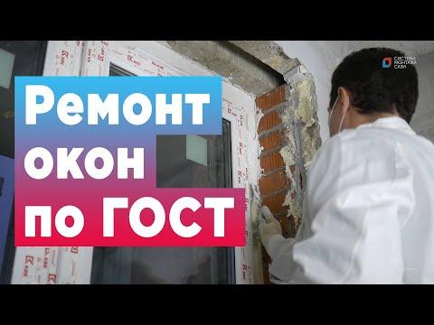 Ремонт окон по ГОСТ. Нанесение герметиков СТИЗ.