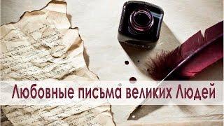 видео Письма от известных людей