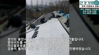 경기도 용인시 처인구 석천리 건물 방수시트 아스팔트슁글…