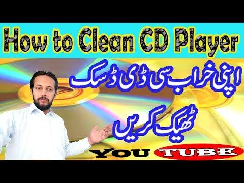 how to clean cd player urdu hindi