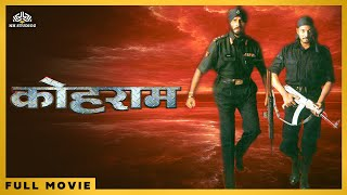 Kohram | Amitabh Bachchan, Nana Patekar, Danny Denzongpa and Tabu | Hindi Action Full Movie