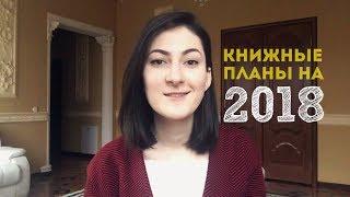 Книжные планы на 2018    Итоги 2017
