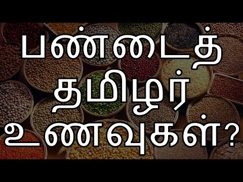 Ancient Tamil Foods | The Forgotten Tamil Cuisine
