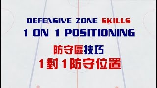 Ice Hockey Defensive Zone Coverage   1 on 1 Positioning