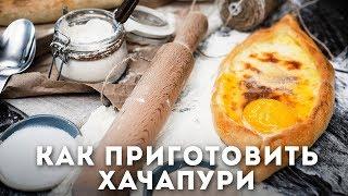 Хачапури по аджарски  Мужская Кулинария