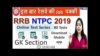 🔴10:00 AM RRB NTPC Online Test Series 80 Tests I GK section II Mansi madam