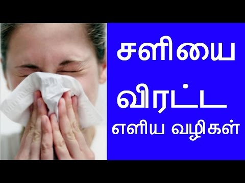 Remedies to Kick the Common Cold