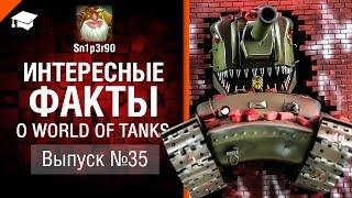 Интересные факты о WoT №35 - от Sn1p3r90 [World of Tanks]
