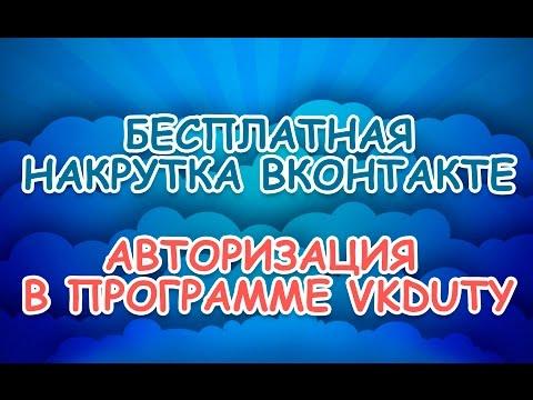 ✅ Авторизация в VkDuty 4.0. ✅ Бесплатная Накрутка Вконтакте.