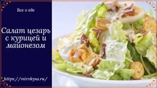 Салат цезарь с майонезом и курицей - пошаговый рецепт