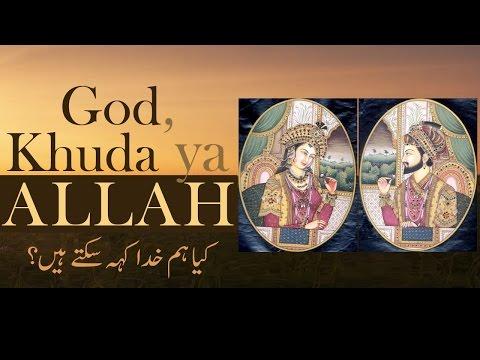God, Khuda ya Allah ? ┇