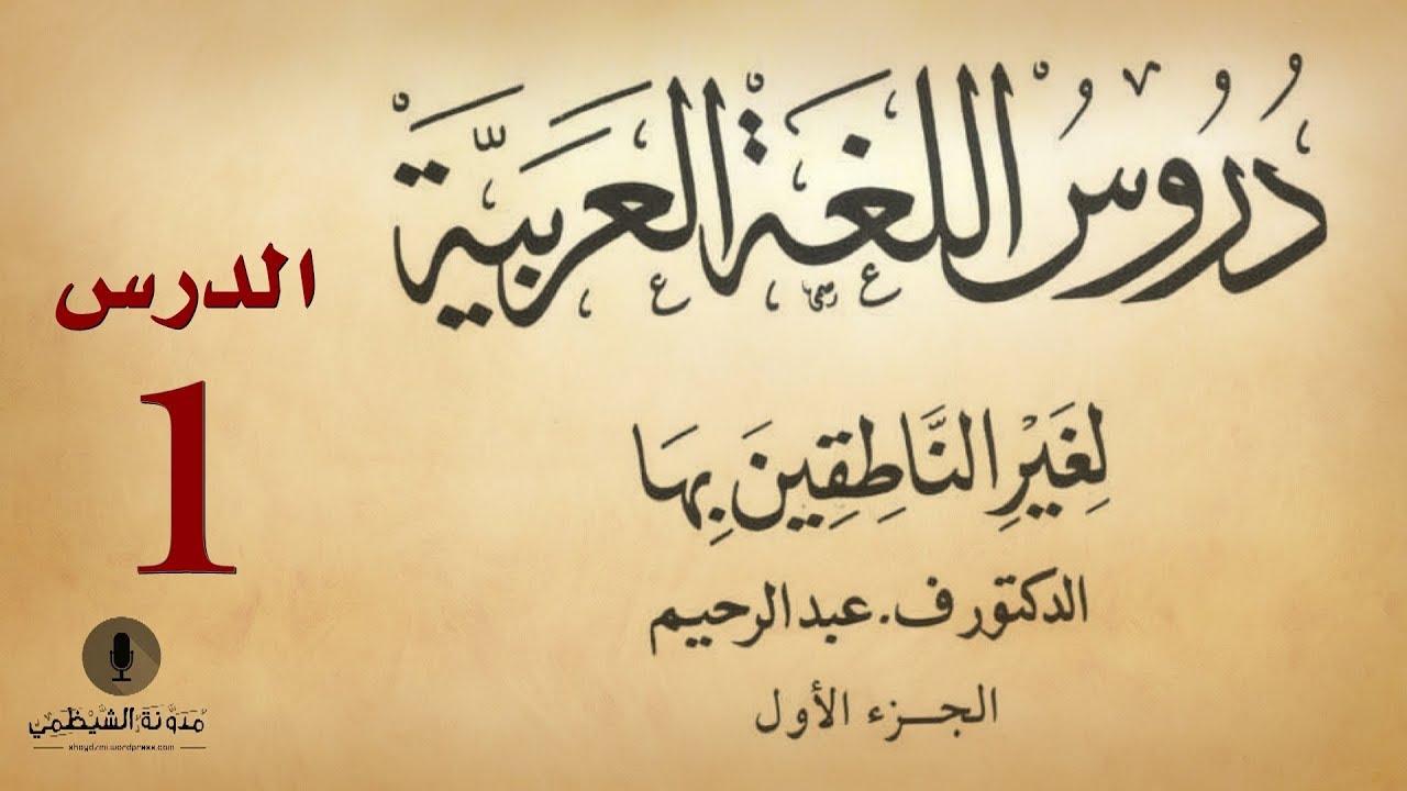 حل كتاب اللغة العربية مقررات 1