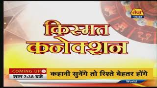 Kismat Connection | Shailendra Pandey | Daily Horoscope | JULY 9th 2020 | 7:30:00pm