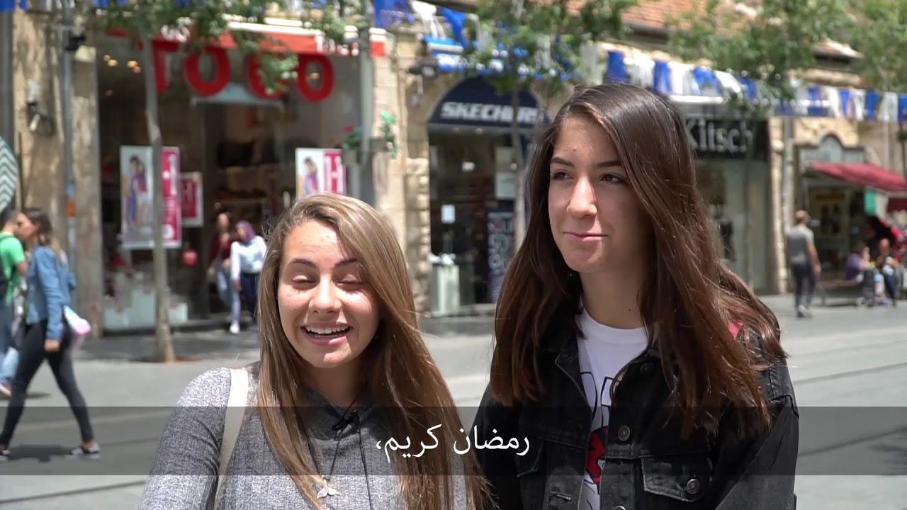 تعرف الى اسرائيل – رمضان كريم من الإسرائيليين