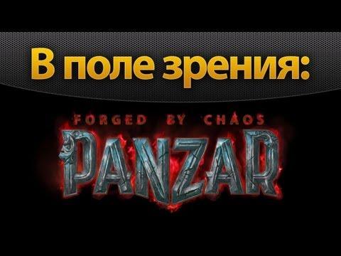 видео: В поле зрения: panzar