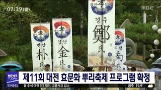 제11회 대전효문화뿌리축제 프로그램 확정/대전MBC