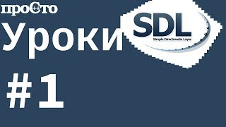 #1 Уроки SDL 2. Начало. Как создать окно