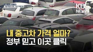 [생활경제] 중고차 가격, 미리 알아보세요 / KBS …