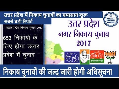 उत्तर प्रदेश में शुरू निकाय चुनावों का घमासान – विस्तृत रिपोर्ट   UP ALL SET FOR CIVIC POLLS