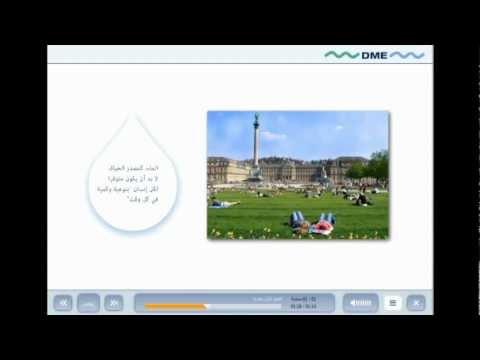 Online Seminar Desalination Trailer 01 by DME (English, Arabic, German)