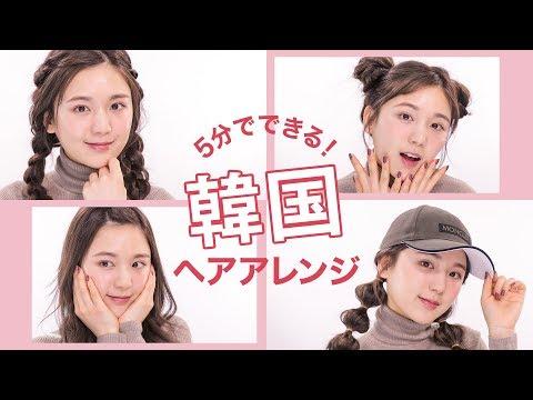 【黒髪ヘア】簡単!韓国っぽヘアアレンジ4選♡【学生必見!】