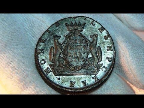 слишком хороша, чтобы быть настоящей#сибирская монета