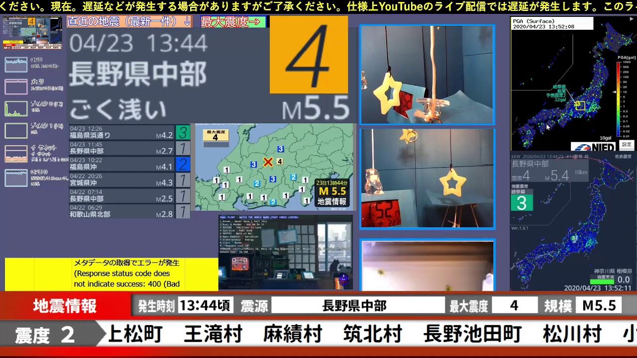 長野 県 地震