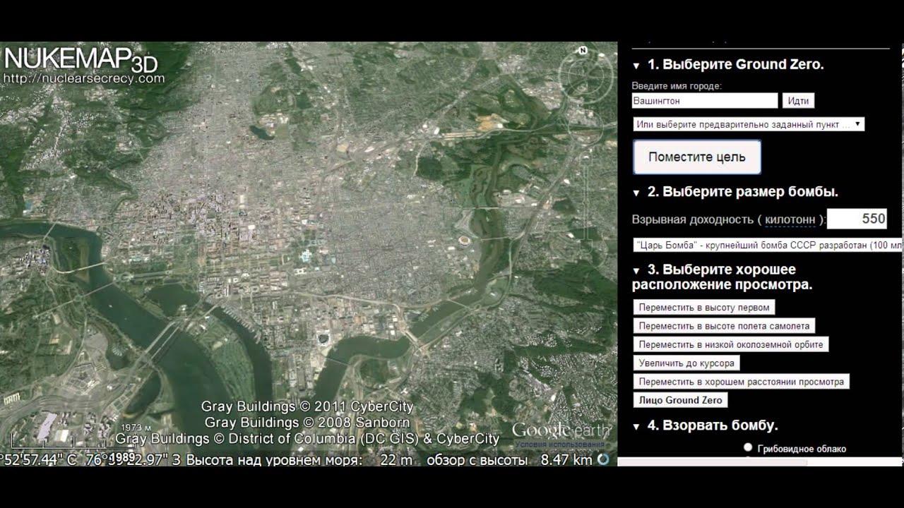 Симулятор ядерной бомбы в google maps скачать