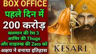 KESARI Box Office Collection Day 1, Kesari 1st day Box Office Collection, Akshay Kumar,Parineeti C