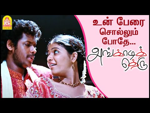 Angadi theru Songs | Angadi theru Video songs | un perai sollum pothe Video Song | Tamil Video songs
