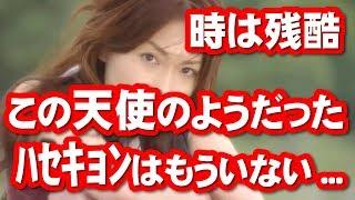 【衝撃・劣化】ハセキョンこと長谷川京子さん、どうしてこうなった・・...