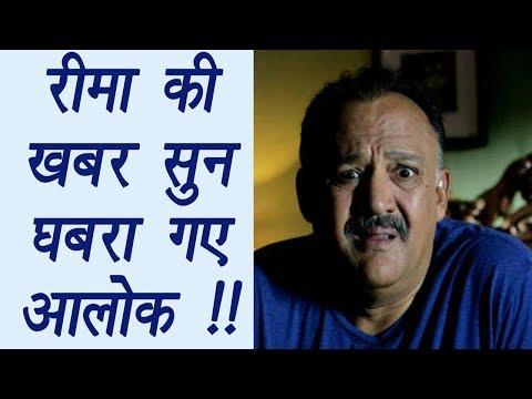 Reema Lagoo: Alok Nath MOURNS on Reema's DEMISE   FilmiBeat