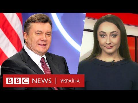 Де святкує ювілей Янукович? Випуск новин 09.07.2020