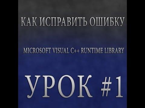 #1  Как исправить ошибку Microsoft Visual C++ Runtime Library [GTA:MP]