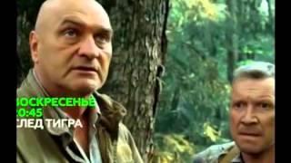 След тигра (русский сериал) 20 серий Александр Балуев / анонс