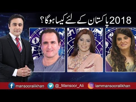 To The Point With Mansoor Ali Khan - 31 December 2017 - Express News