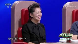 [越战越勇]京西卫士王涵艺 声音醇厚宛如交通广播主持人  CCTV综艺