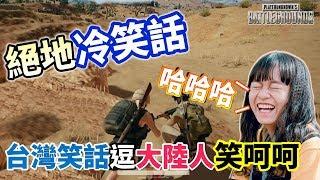 【PUBG】絕地求生冷笑話❗ 台灣小哥講笑話 竟然逗得「大陸兄弟哈哈大笑」超無俚頭爆笑對話!