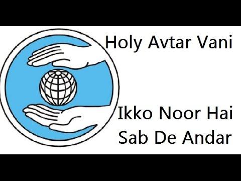 Ikko Noor Hai Sab De Andar | Holy Avtar Vani - Shabad No. 9 (B) | By Jagjeet Singh