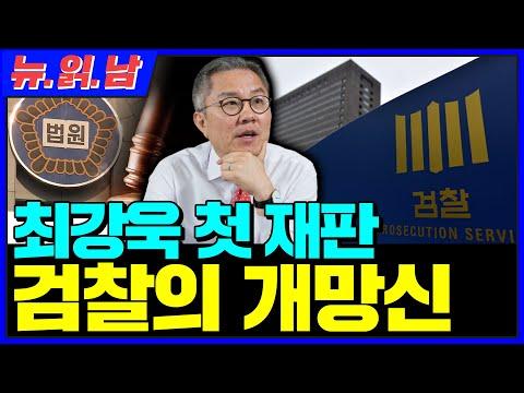 최강욱 첫 재판. 검찰의 개망신. 너무나 조용한 언론들